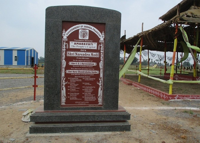 The foundation stone of Amaravati (Image by S. Gopikrishna Warrier)